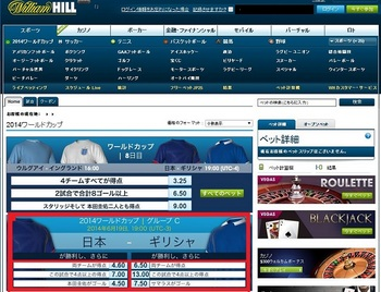 williamhill1.JPG
